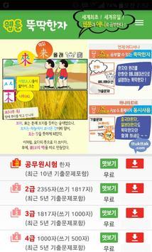 [웹툰한자] 공무원 급수 한자 뚝딱 screenshot 1