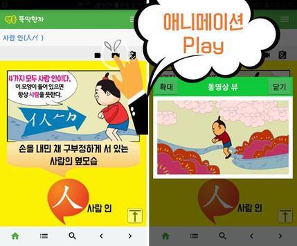 [웹툰한자] 공무원 급수 한자 뚝딱 screenshot 2