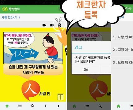 [웹툰한자] 공무원 급수 한자 뚝딱 screenshot 3