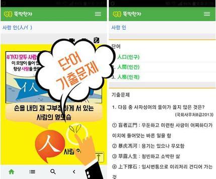 [웹툰한자] 공무원 급수 한자 뚝딱 screenshot 4