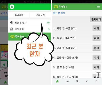 [웹툰한자] 공무원 급수 한자 뚝딱 screenshot 5