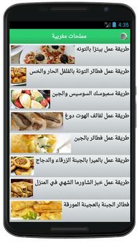 مملحات مغربية ازيد من 50 وصفة poster