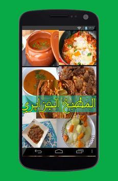 المطبخ الجزائري poster