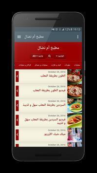 مطبخ أم نضال screenshot 4