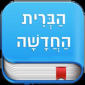 Hebrew New & Old Testaments icon