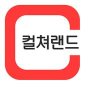 컬쳐랜드[문화상품권] icon