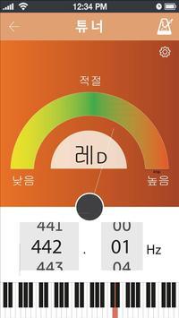 아리소리-가야금튜너&메트로놈 apk screenshot