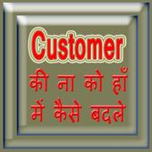 Customer ki Haan kaise icon