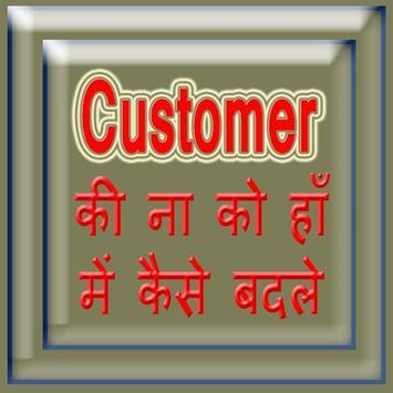 Customer ki Haan kaise poster