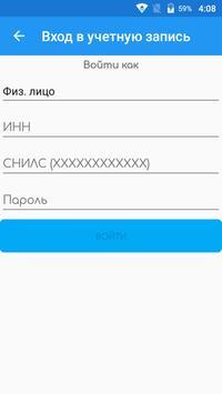 Личный кабинет АО «ХГЭС» apk screenshot