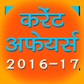 GK Current Affairs 2016 Hindi icon