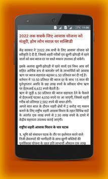 GK Current Affairs 2016 Hindi apk screenshot
