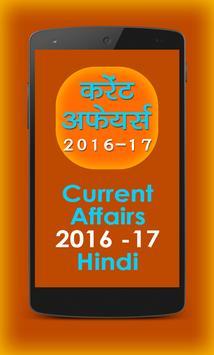 GK Current Affairs 2016 Hindi poster