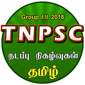 TNPSC Current Affairs TAMIL app  -TNPSC CCSE 4+VAO icon