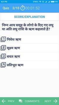 General Knowledge in Hindi & GK Quiz screenshot 2
