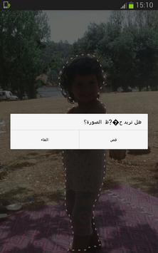 قص  الصور وتغيير الخلفية apk screenshot