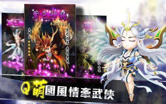小俠萌將 刀劍絕影 poster