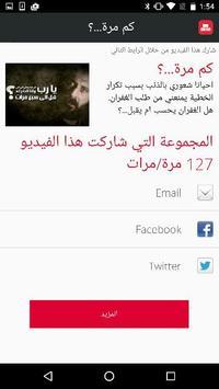 SharekOnline screenshot 4