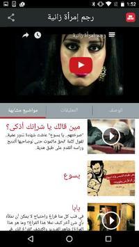 SharekOnline screenshot 5