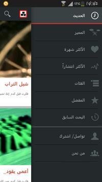 SharekOnline screenshot 6