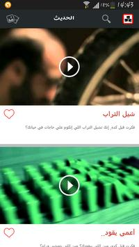 SharekOnline screenshot 7