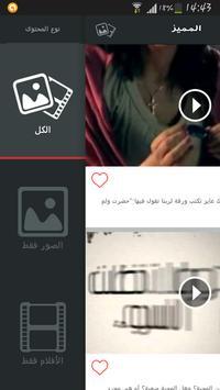 SharekOnline screenshot 8