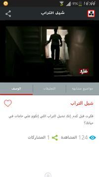 SharekOnline screenshot 9
