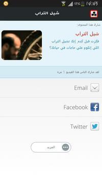 SharekOnline screenshot 10