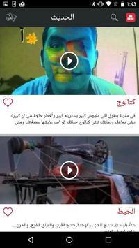 SharekOnline screenshot 1