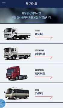 현대 트럭&버스 screenshot 1