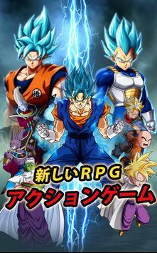 Saiyan Legends poster