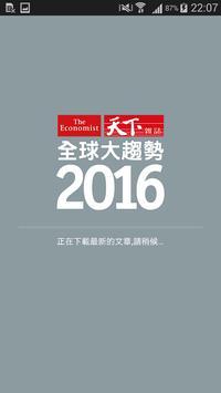 2017 全球大趨勢 The World in 2017 poster