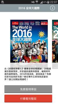 2017 全球大趨勢 The World in 2017 screenshot 1