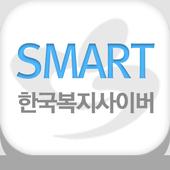 한국복지사이버대학 icon