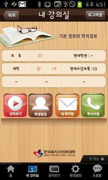 한국복지사이버대학 apk screenshot
