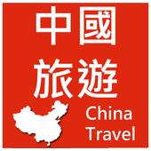 中國旅遊 icon