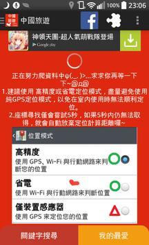 中國旅遊 screenshot 5