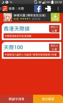 中國旅遊 screenshot 2