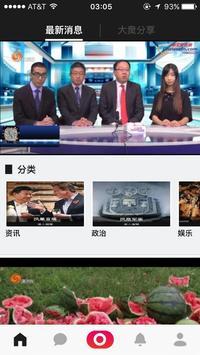 Phoenix TV screenshot 1