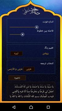 Joshan kabir دعای جوشن کبیر apk screenshot