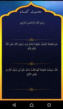 Hadith kasa apk screenshot