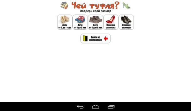 Whose shoes? apk screenshot