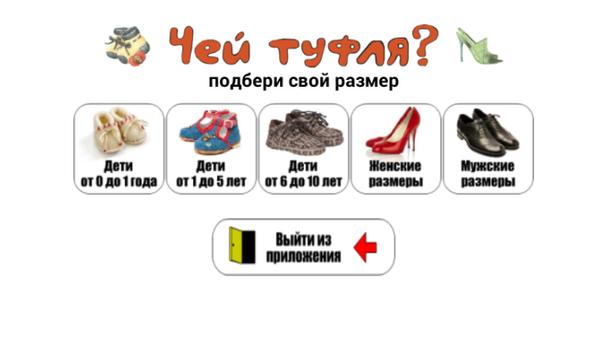 Whose shoes? poster