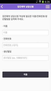 이대목동 건진센터 screenshot 1