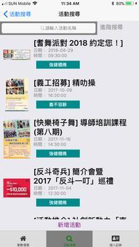 尊賢會手機應用程式 (測試版) poster