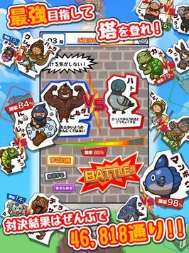 いきものバトルタワー screenshot 9
