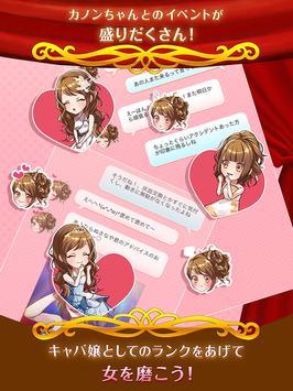 キャバ嬢カノン ~ほろよい恋日記~ apk screenshot