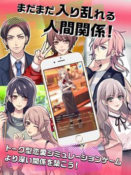 続・秘密の関係はじめました メッセージ風恋愛ゲーム apk screenshot