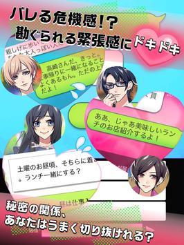 続・秘密の関係はじめました メッセージ風恋愛ゲーム screenshot 5