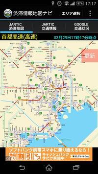 渋滞情報地図ナビ poster